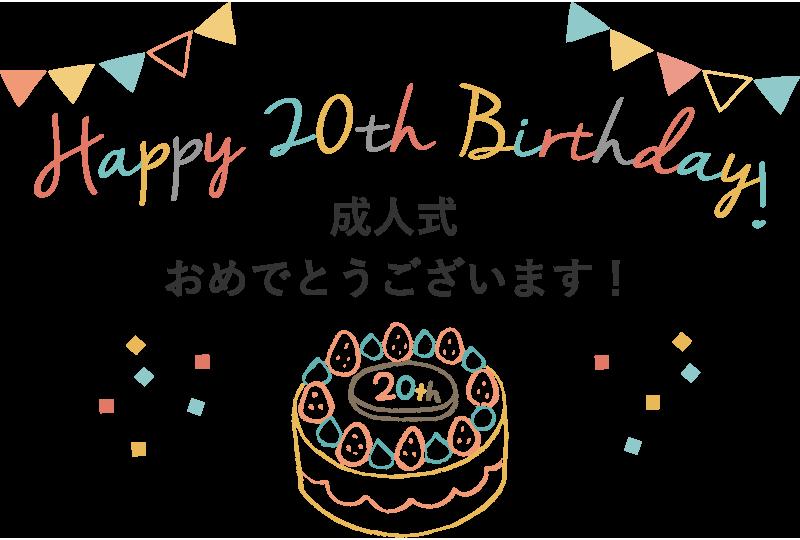 Happy 20th Birthday! ~成人式 おめでとうございます!~