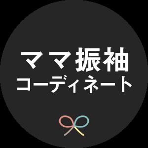 ママ振袖コーディネート