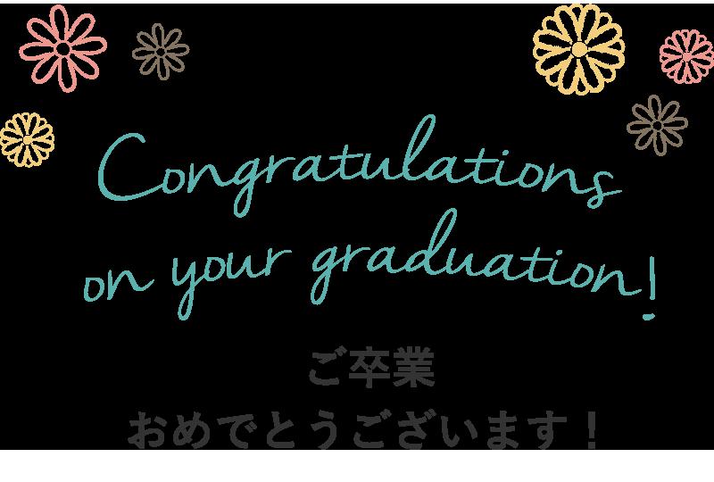 Congratulations on your graduation! ~ご卒業 おめでとうございます!~