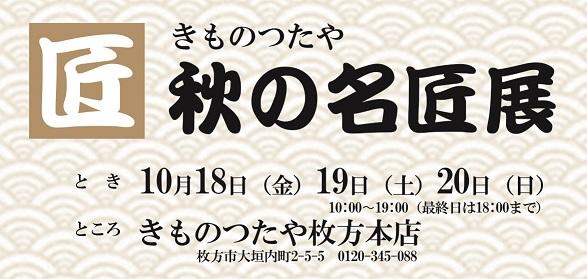 201910名匠展