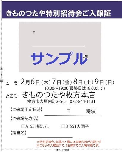 A4たて_表面 [更新済み]